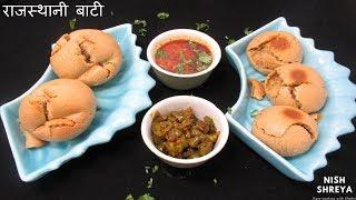 राजस्थानी बाटी बनाने की विधि | Rajasthani Baati - Oven & Without Oven | Choorma Dal Baati Recipe
