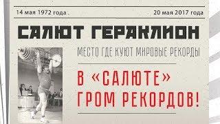 Юбилейный турнир «45 лет «Грому рекордов»» в СК «Салют Гераклион»