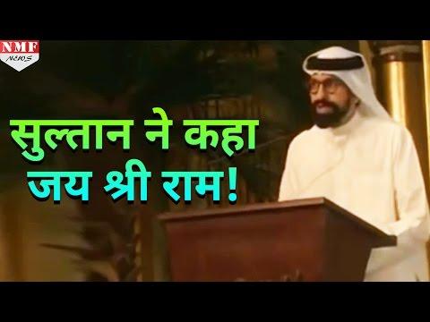 Morari Bapu की कथा में Sultan ने कहा Jai Shri Ram, जानें हकीकत