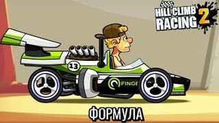 МАШИНКИ HILL CLIMB RACING 2 ДЕТСКИЙ ЛЕТСПЛЕЙ прохождение ИГРЫ видео про машинки kids games about car