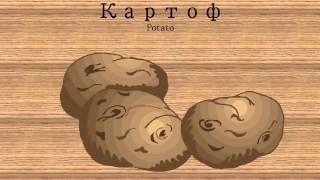 Learn Bulgarian: Vegetables (Зеленчуци)