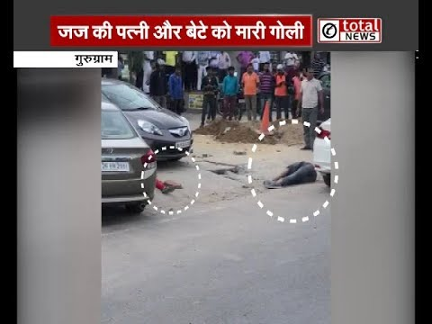 Gurugram में Arcadia Market के सामने जज की फैमिली पर फायरिंग, आरोपी गनर गिरफ्तार