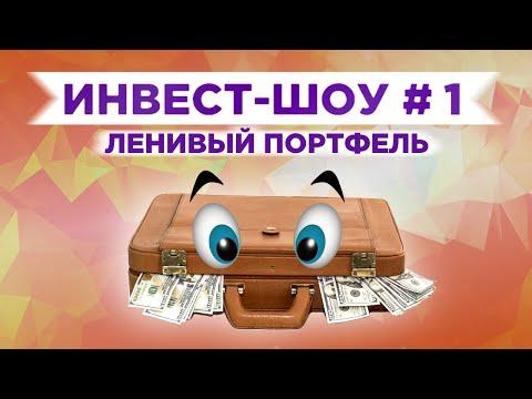 Куда вложить деньги в октябре 2019? Ленивый инвестиционный портфель / Инвест-шоу #1