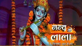 Krishna Janmashtami Ke Pavan Avasar Par Dekhiye | Nand Ke Lala | 1 Sitambar Subah 8 Baje Dhishum Par
