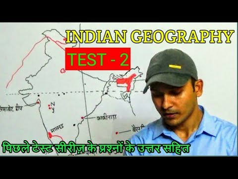 INDIAN GEOGRAPHY TEST SERIES  part-2 FOR ALL GOV JOBS PREPARATION