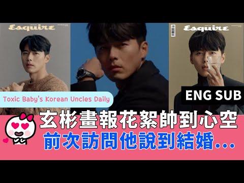 玄彬登君子雜誌21年1月封面,片花帥到心跳加速!上次登封面他談到孫藝珍和結婚-hyun-bin-2021-esquire-teaser-&-past-interview-abt-son-ye-jin