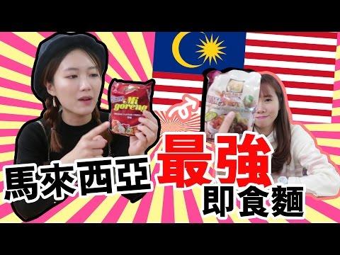 即食麵裡面有鮑魚? 😅馬來西亞即食麵試食大會 Ft. Evelyn Lee Ling Cheng