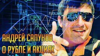 Андрей Сапунов о рубле и акциях