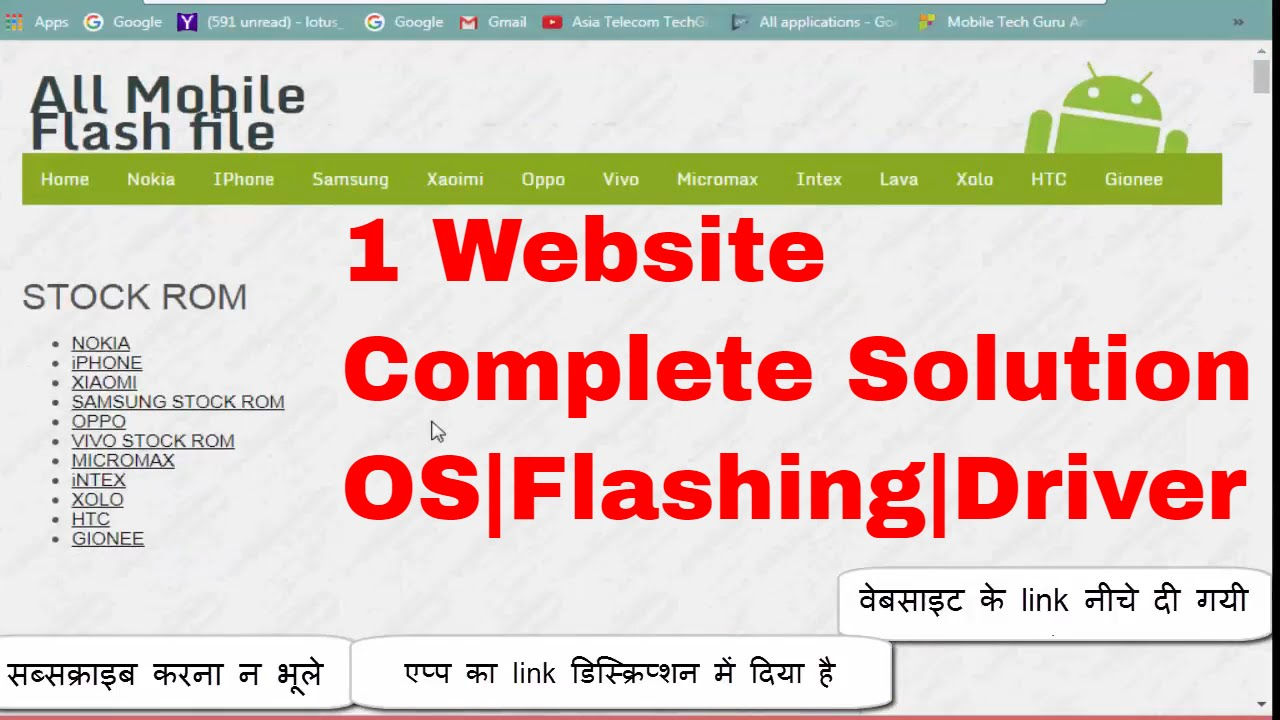 [Hindi/Urdu] Download Mobile Software |How to Flash Mobile |Stock Rom |USB  Driver |Complete Solution