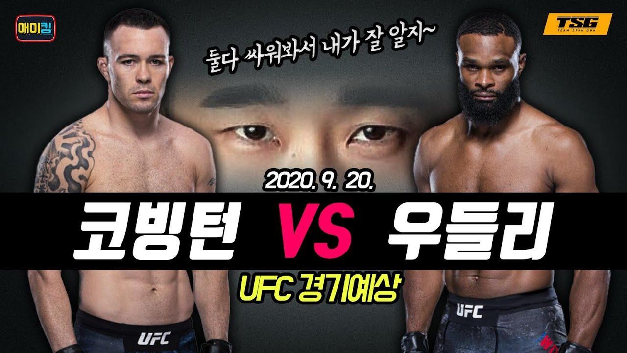 [Live Streaming]우들리 vs 코빙턴_내일 UFC 경기 예상!!(둘 다 싸워 본 소감&느낌)