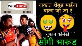 तुफान कॉमेडी सोंगी भारुड, मारोती भवाळ, songi bharud,comedy bharud,live marathi,folk marathi, devotio