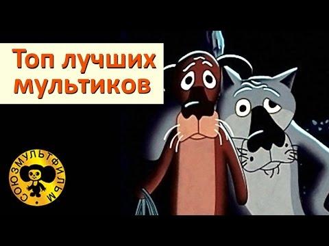 Мультфильм Лиса и Волк (1958) смотреть онлайн бесплатно в
