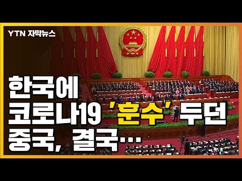 [자막뉴스] 한국에 코로나19 '훈수' 두던 중국, 결국… / YTN