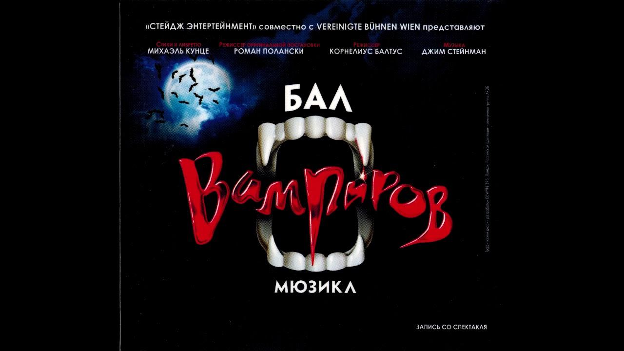 Tanz Der Vampire Das Gebet