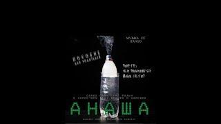 Анаша - (фильм/псевдодокументалистика - 2009) (фильм Ермека Шахмета)