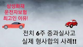 20회 교통사고 형사합의 실제 사례. 삼성화재 운전자보…