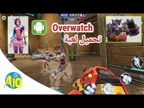 واخيرآ تحميل لعبة أوفرواتش على جهاز اندرويد نفسه Overwatch For Android Youtube