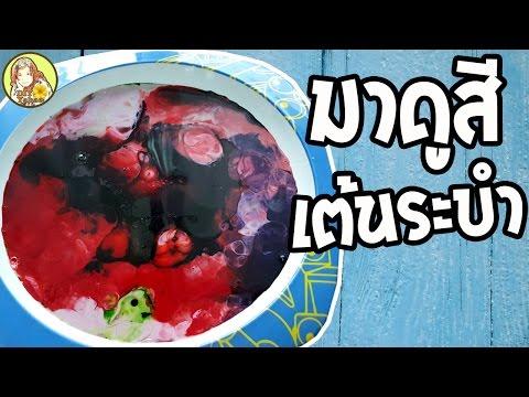 มาดูสีเต้นระบำกัน : การทดลองทางวิทยาศาสตร์ นม+สี+น้ำยาล้างจาน   DIY Yahae