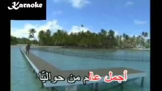 Arabic Karaoke Alby sa3id warda