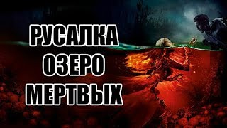 Обзор - Русалка. Озеро Мертвых (2018)