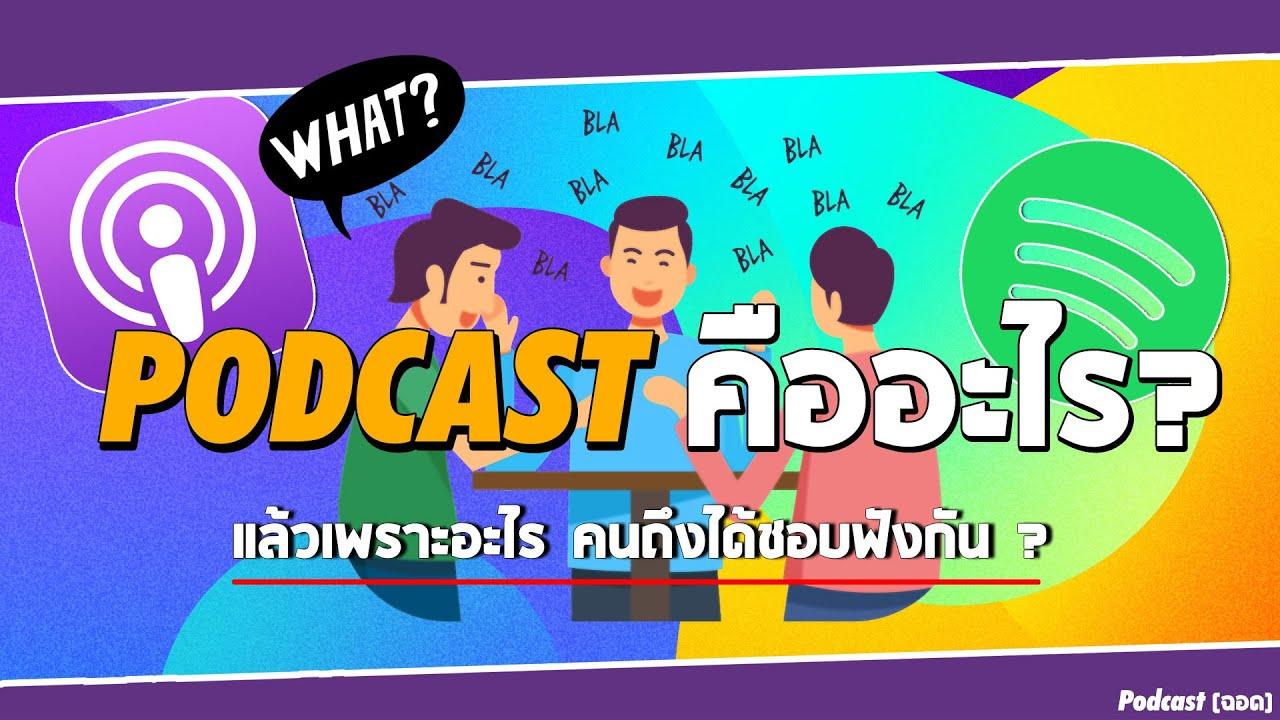 Podcast คืออะไร ? แล้วทำไมคนถึงได้ชอบฟังกัน [ PODCAST ฉอด ]