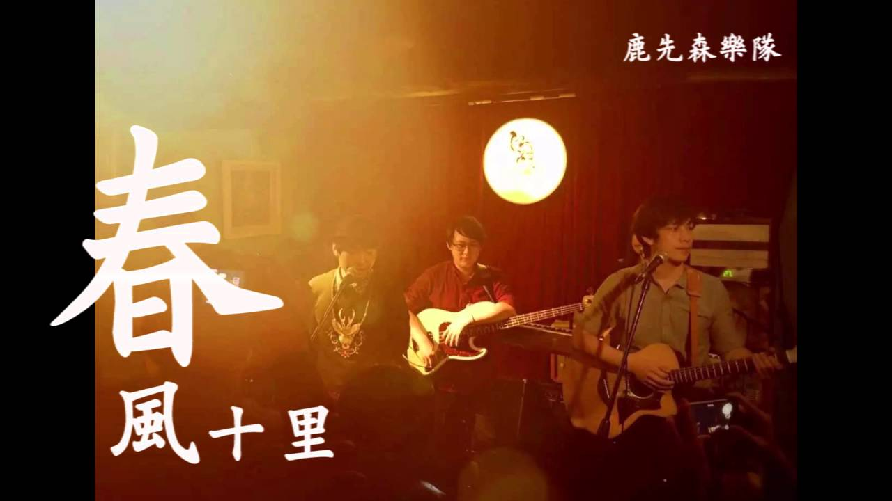 鹿先森樂隊-春風十里 - YouTube