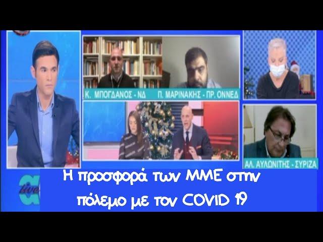 Πάνος Μαυρίδης Τα ΜΜΕ συνέβαλαν στο να μην θρηνήσουμε πολλές απώλειες