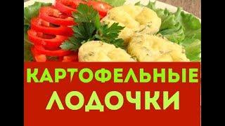 Запеченная картошка с сыром и беконом. ЭКОНОМНО,ПРОСТО, БЫСТРО,ВКУСНО!