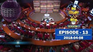 Hiru Nena Kirula Season 2 | Episode 13 | 2018-04-08 Thumbnail
