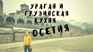 Путешествие по Горам Осетии На Машине Зимой. Аланский Монастырь и Грузинская Кухня во Владикавказе