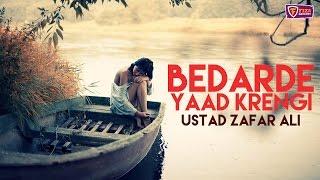 Video Bedarde Yaad Krengi | Ustaad Zafar Ali | Fiza Records download MP3, 3GP, MP4, WEBM, AVI, FLV Juli 2018