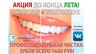 Профессиональная чистка зубов в Иркутске Air Flow(, 2016-02-08T03:25:24.000Z)
