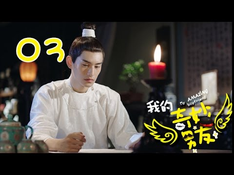 Download 【ENGSUB】我的奇妙男友 03 | My Amazing Boyfriend 03(吴倩,金泰焕,沈梦辰,Wu Qian,Kim Tae Hwan)