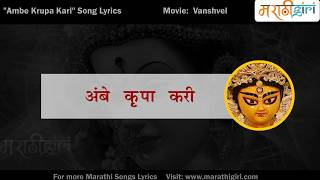 Ambe krupa kari video song lyrics