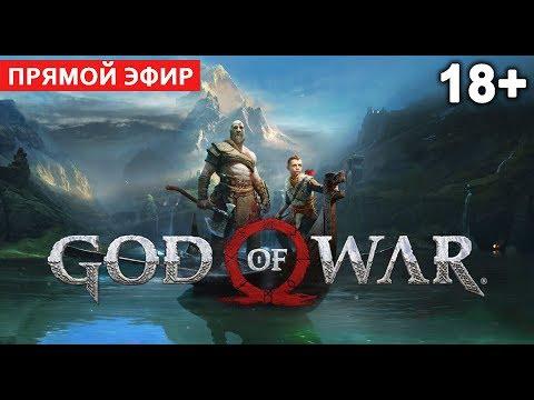 GOD OF WAR  СТРИМ  🔞 .2K 1440p.60 fps начало 🕕 18:00 по МСК
