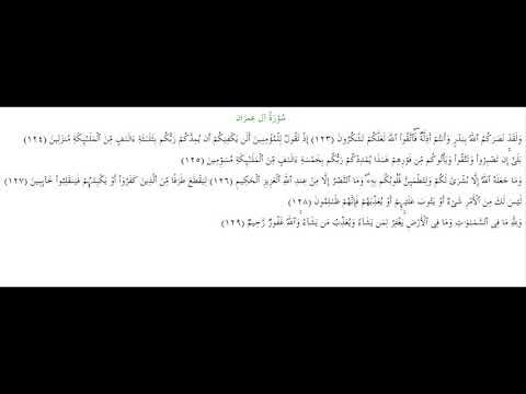 SURAH AL-E-IMRAN #AYAT 123-129: 15th May 2019