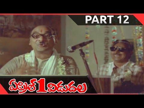 April 1 Vidudala Telugu Movie Part 12/13 || Rajendra Prasad , Shobana || Shalimarcinema