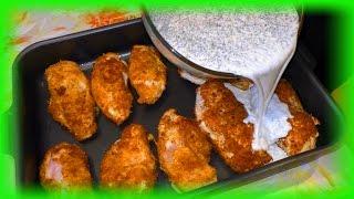 Вкусняшки от Любашки, Деликатес из Куриных Грудок