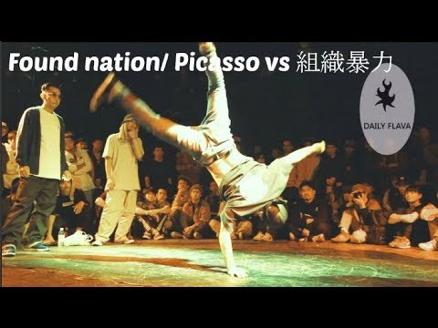 Found Nation/ Picasso vs 組織暴力. Top 16. Burn City