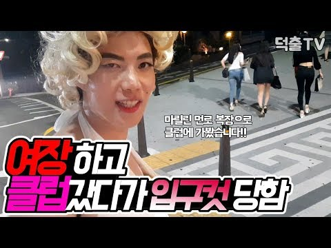 are-we-allowed-inside-the-club-in-female-make-up?-[eng-sub][dctv-funny-cam]