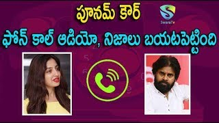 Poonam Kaur Audio Leak about Pawan Kalyan || Poonam Audio Tape Clip || Swara TV