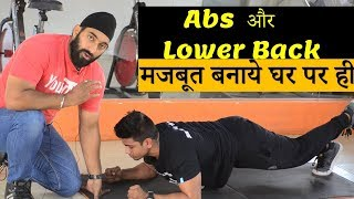 Abs & Lower Back Ke Liye Plank Exercise in Hindi | Fitness Fighters