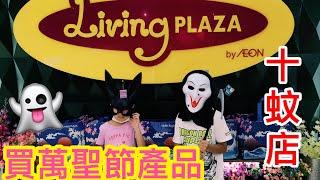 Kenson 去shopping 之旺角吉之島十蚊店遊記(去買萬聖節產品)Living Plaza  @Mong Kok(buying Halloween things)