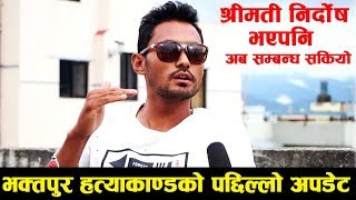 भक्तपुर हत्याकाण्डको पछिल्लो अवस्था यस्तो, श्रीमती सँग सम्बन्ध सकियो | Bhaktapur Hatya Kanda