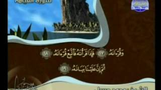 emotional surah al qiyamah