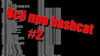 Полный Hashcat #2 - Полный брут, всё про маску, hcmask, словари, комбинирование, полный FAQ.