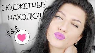 Крутые БЮДЖЕТНЫЕ НАХОДКИ! Недорогая косметика за 100, 300 и 500 руб!