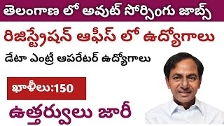 out sourcing jobs in telangana/registraion office jobs in telangana/latest govt jobs 2019 in telugu/