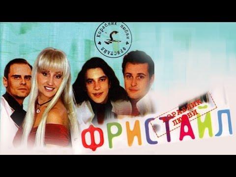 Фристайл - Кораблик любви (Альбом 1997)