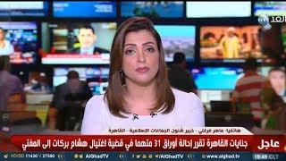 ماهر فرغلي: إحالة أوراق المتهمين باغتيال النائب العام للمفتي حكم رادع
